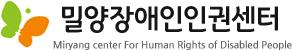 밀양장애인인권센터/